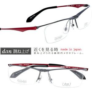 メガネ 跳ね上げ式 ドゥアン dun2102 4 レッド 日本製 跳ね上げ式メガネ made in japan 日本製 跳ね上げ メガネフレーム ゴムメタル フリップアップ 鯖江 メガネ ドアン 2102