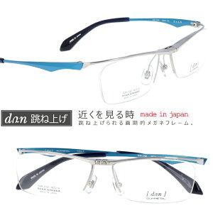 メガネ 跳ね上げ式 ドゥアン dun2102 7 日本製 跳ね上げ式メガネ 跳ね上げ メガネ made in japan 日本製 跳ね上げ メガネフレーム ゴムメタル フリップアップ 鯖江 メガネ ドアン 2102