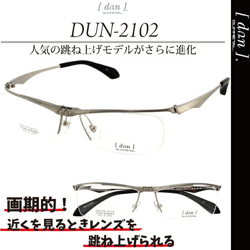 メガネ 跳ね上げ式/ドゥアン,dun2102 17,【送料無料】/跳ね上げ式メガネ//,日本製,made in japan,日本製,跳ね上げ メガネフレーム ゴムメタル フリップアップ 鯖江 メガネ ドアン 2102,