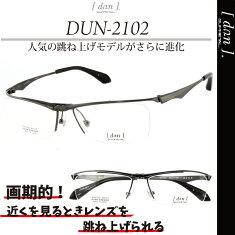 メガネ跳ね上げ式/ドゥアン,dun21025グレー,【送料無料】/,日本製,madeinjapan,日本製,跳ね上げメガネフレームゴムメタルフリップアップ鯖江メガネドアン2102,