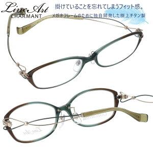 メガネ Lineart ラインアート xl1423gn グリーン レディース 40代 50代 60代 おすすめ 高級 眼鏡 綺麗 きれい かわいい 可愛い おしゃれ お洒落 チタン製 エクセレンスチタン 日本製 鯖江 メガネ 軽