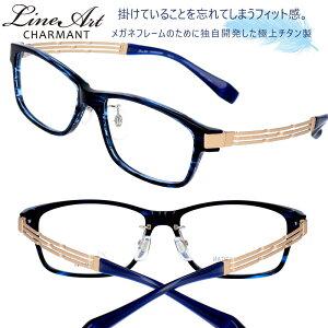 メガネ Lineart ラインアート xl1464bl ブルー 青 メンズ おすすめ 高級 眼鏡 知的 ビジネス かっこいい お洒落 勝負メガネ 好印象 チタン製 エクセレンスチタン 日本製 鯖江 メガネ 軽量メガネ 軽