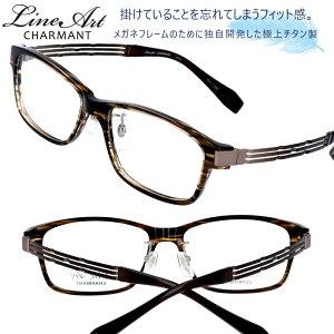 メガネ Lineart ラインアート xl1464sb ブラウン 茶 メンズ おすすめ 高級 眼鏡 知的 ビジネス かっこいい お洒落 勝負メガネ 好印象 チタン製 エクセレンスチタン 日本製 鯖江 メガネ 軽量メガネ