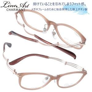 メガネ Lineart ラインアート xl1471be ベージュ レディース 40代 50代 60代 おすすめ 高級 眼鏡 綺麗 きれい かわいい 可愛い おしゃれ お洒落 チタン製 エクセレンスチタン 日本製 鯖江 メガネ 軽