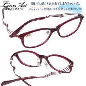 メガネ Lineart ラインアート xl1471pu プラム レディース 40代 50代 60代 おすすめ 高級 眼鏡 綺麗 きれい かわいい 可愛い おしゃれ お洒落 チタン製 エクセレンスチタン 日本製 鯖江 メガネ 軽量