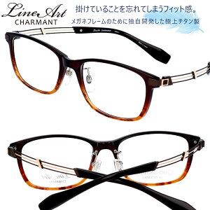 メガネ Lineart ラインアート xl1497br ブラウン 茶色 メンズ おすすめ 高級 眼鏡 知的 ビジネス かっこいい お洒落 勝負メガネ 好印象 チタン製 エクセレンスチタン 日本製 鯖江 メガネ 軽量メガ