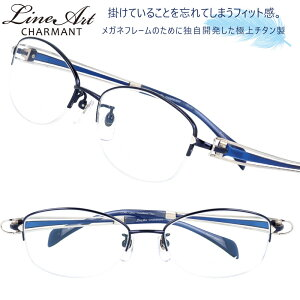 メガネ Lineart ラインアート xl1601 bl ブルー レディース 40代 50代 60代 おすすめ 高級 眼鏡 綺麗 きれい かわいい 可愛い おしゃれ お洒落 チタン製 エクセレンスチタン 日本製 鯖江 メガネ 軽量