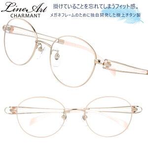 メガネ Lineart ラインアート xl1602 pe ピンク レディース 40代 50代 60代 おすすめ 高級 眼鏡 綺麗 きれい かわいい 可愛い おしゃれ お洒落 チタン製 エクセレンスチタン 日本製 鯖江 メガネ 軽量