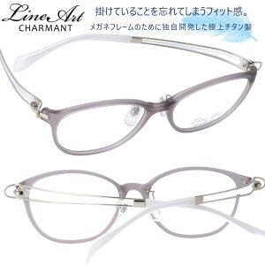 メガネ Lineart ラインアート xl1604lg ライトグレイ レディース 40代 50代 60代 おすすめ 高級 眼鏡 綺麗 きれい かわいい 可愛い おしゃれ お洒落 チタン製 エクセレンスチタン 日本製 鯖江 メガネ