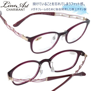 メガネ Lineart ラインアート xl1609pu プラム レディース 40代 50代 60代 おすすめ 高級 眼鏡 綺麗 きれい かわいい 可愛い おしゃれ お洒落 チタン製 エクセレンスチタン 日本製 鯖江 メガネ 軽量