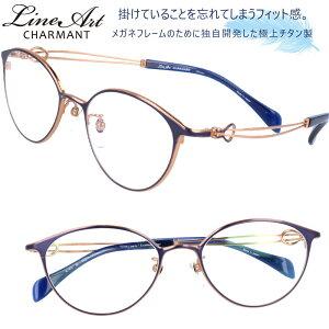 メガネ Lineart ラインアート xl1670 bl ブルー レディース 40代 50代 60代 おすすめ 高級 眼鏡 綺麗 きれい かわいい 素敵 お洒落 チタン エクセレンスチタン 日本製 鯖江 メガネ 軽量メガネ 軽い lin
