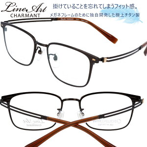 メガネ Lineart ラインアート xl1807br メタルブラウン メンズ おすすめ 高級 眼鏡 知的 ビジネス かっこいい お洒落 勝負メガネ 好印象 チタン製 エクセレンスチタン 日本製 鯖江 メガネ 軽量メ