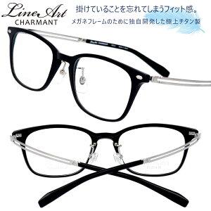 メガネ Lineart ラインアート xl1815bk 黒 ブラック メンズ おすすめ 高級 眼鏡 知的 ビジネス かっこいい お洒落 勝負メガネ 好印象 チタン製 エクセレンスチタン 日本製 鯖江 メガネ 軽量メガネ