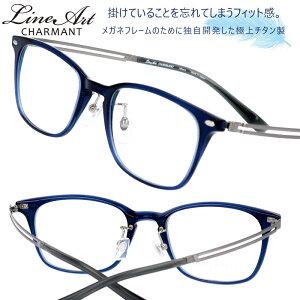 メガネ Lineart ラインアート xl1815bl 青 ブルー メンズ おすすめ 高級 ビジネス かっこいい お洒落 好印象 チタン製 エクセレンスチタン 日本製 鯖江 メガネ 軽い lineart charmant ラインアートシャ