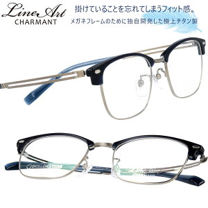 メガネ Lineart ラインアート xl1819 bl ブルー メンズ おすすめ 高級 眼鏡 知的 ビジネス かっこいい お洒落 勝負メガネ 好印象 チタン製 エクセレンスチタン 日本製 鯖江 メガネ 軽量メガネ 軽い