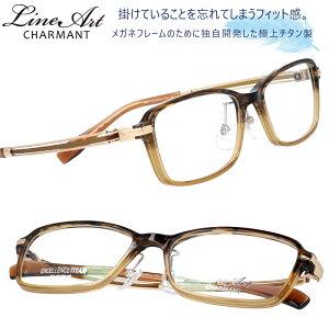 メガネ Lineart ラインアート xl1833 br ブラウン 茶色 メンズ おすすめ 高級 眼鏡 知的 ビジネス かっこいい お洒落 勝負メガネ 好印象 チタン製 エクセレンスチタン 日本製 鯖江 メガネ 軽量メガ