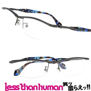 LESS THAN HUMAN 0324404 89 レスザンヒューマン グレー 日本製 made in japan 面白い メガネ 知的メガネ クリエイティブ ハーフリム バネ