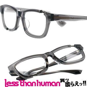 LESS THAN HUMAN YUNAGI 89limited レスザンヒューマン クリアグレー 日本製 made in japan 面白い メガネ 知的メガネ クリエイティブ セルフレーム 左右非対称 ゆうなぎ 夕凪
