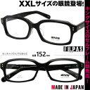 キングサイズ メガネ FU×PAS フーパス 067 Col.1 XXLの眼鏡 大きい眼鏡 大きいメガネ 大きい顔 メガネ サイズ大 メガ…
