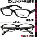 キングサイズ メガネ FU×PAS フーパス 068 Col.1 XXLの眼鏡 大きい眼鏡 大きいメガネ 大きい顔 メガネ サイズ大 メガ…
