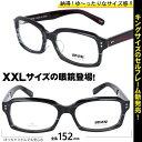 キングサイズ メガネ/,FU×PAS フーパス 067 Col.6/XXLの眼鏡,大きい眼鏡,大きいメガネ/大きい顔 メガネ/サイズ大 …