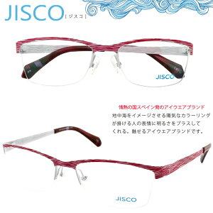 スペイン発のブランド JISCO ジスコ IBIZA LADY PK 52サイズ JISCO ジスコ 波のような模様がとても美しい 地中海カラーの眼鏡フレーム メガネ メンズ レディース 土日も発送可能