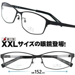 キングサイズ メガネ 60サイズ BILL COO 777 1 ブラック 黒 XXLの眼鏡 大きい眼鏡 大きいメガネ 大きい顔 メガネ サイズ大 メガネ サイズマックス メガネ made in japan 日本製 国産 チタン titanium 似