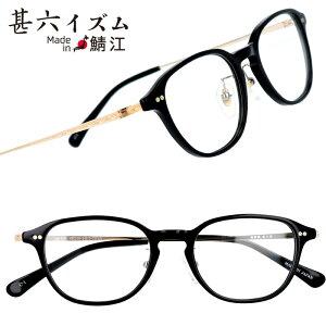 甚六作 メガネ じんろくさく izm 010 1 ブラック 黒 日本製 フレーム 越前國 甚六 鯖江 眼鏡 メンズ レディース おしゃれ 丈夫 頑丈 japan