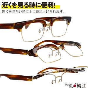 メガネ 跳ね上げ式 甚六作 JN-050 4 ブラウン ゴールド 跳ね上げ チタン 日本製 made in japan 日本製 メガネフレーム ブロー ブロウ サーモント フリップアップ
