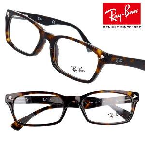 レイバン RB5017a 2012 ブラウンデミ 茶 52□19 rayban 正規品 国内正規 rayban LUXOTTICA 保証書付き RayBan レイバン 眼鏡 メガネ フレーム rb5017a レイバンロゴ フレーム レイバン ray-ban レイバン メガネ