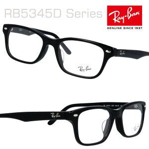 レイバン RB5345-D 2000 53□18 rayban 正規品 国内正規 rayban LUXOTTICA 保証書付き RayBan レイバン 眼鏡 メガネ フレーム rb5345 レイバンロゴ フレーム ray-ban レイバン メガネ レイバン 眼鏡