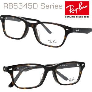 レイバン RB5345-D 2012 53□18 rayban 正規品 国内正規 rayban LUXOTTICA 保証書付き RayBan レイバン 眼鏡 メガネ フレーム rb5345 レイバンロゴ フレーム ray-ban レイバン メガネ レイバン 眼鏡