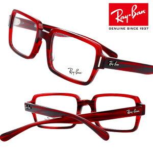 レイバン RB5473 8054 ワインレッドササ 赤 52□20 rayban 正規品 国内正規 rayban LUXOTTICA 保証書付き RayBan レイバン 眼鏡 メガネ フレーム rb5473 レイバンロゴ フレーム レイバン ray-ban レイバン メガ