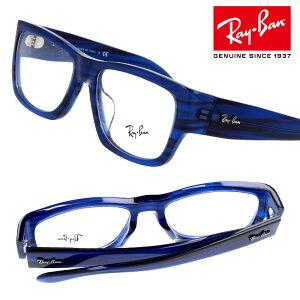 レイバン RB5487-f 8053 ブルーササ 青 54□17 rayban 正規品 国内正規 rayban LUXOTTICA 保証書付き RayBan レイバン 眼鏡 メガネ フレーム rb5487-f レイバンロゴ フレーム レイバン ray-ban レイバン メガネ レ