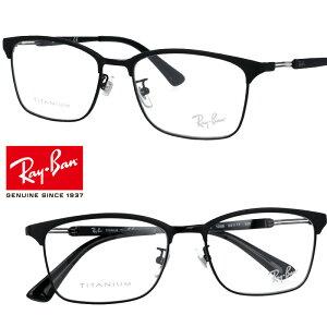 レイバン RB8751D 1206 ブラック 黒 艶消し 54□17 ブロウ ブロー チタン サーモント rayban 正規品 国内正規 rayban LUXOTTICA 保証書付き RayBan レイバン 眼鏡 メガネ フレーム rb8751 レイバンロゴ フレー