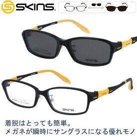 スキンズ sk-121-1 51□16 偏光サングラスレンズ付き マグネットを採用した脱着サングラス付き クリップオン メンズ レディース スポーツ 軽量 UVカット SKINS skins クリップオンサングラス スキンズ メガネフレーム 2way
