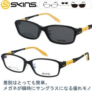 スキンズ sk-121-1 51□16 偏光サングラスレンズ付き マグネットを採用した脱着サングラス付き クリップオン メンズ レディース スポーツ 軽量 UVカット SKINS skins クリップオンサングラス スキ