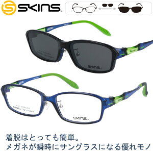 スキンズ sk-121-2 51□16 偏光サングラスレンズ付き マグネットを採用した脱着サングラス付き クリップオン メンズ レディース スポーツ 軽量 UVカット SKINS skins クリップオンサングラス スキ