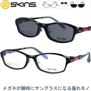 スキンズ sk-122-1 50□16 偏光サングラスレンズ付き マグネットを採用した脱着サングラス付き クリップオン メンズ レディース スポーツ 軽量 UVカット SKINS skins クリップオンサングラス スキ
