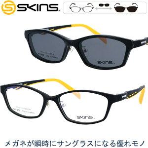 スキンズ sk-134-1 53□16 偏光サングラスレンズ付き マグネットを採用した脱着サングラス付き クリップオン メンズ レディース スポーツ 軽量 UVカット SKINS skins クリップオンサングラス スキ