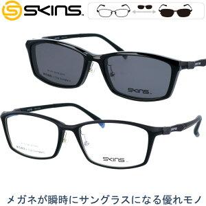 スキンズ sk-139-1 54□16 偏光サングラスレンズ付き マグネットを採用した脱着サングラス付き クリップオン メンズ レディース スポーツ 軽量 UVカット SKINS skins クリップオンサングラス スキ