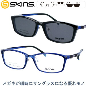 スキンズ sk-139-2 54□16 偏光サングラスレンズ付き マグネットを採用した脱着サングラス付き クリップオン メンズ レディース スポーツ 軽量 UVカット SKINS skins クリップオンサングラス スキ