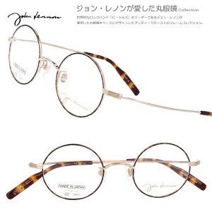 メガネ JOHN LENNON JL-1064 2 43サイズ ゴールド チタン ジョンレノンクラシコ アイテム ラウンド 丸メガネ 丸型 丸い 眼鏡 丸眼鏡 丸めがね レトロ系 にオススメ!一本は持っておきたい 日本製 鯖