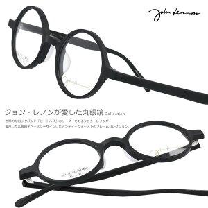 メガネ JOHN LENNON JL-6016 2 45サイズ マットブラック ブラック 黒 セルフレーム ジョンレノンクラシコ アイテム ラウンド 丸メガネ 丸型 丸い 眼鏡 丸眼鏡 丸めがね レトロ系 プラスチック セル