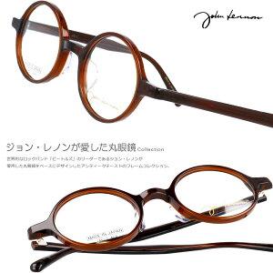 メガネ JOHN LENNON JL-6016 4 45サイズ ブラウン セルフレーム ジョンレノンクラシコ アイテム ラウンド 丸メガネ 丸型 丸い 眼鏡 丸眼鏡 丸めがね レトロ系 プラスチック セル 日本製 鯖江 メガネ