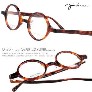 メガネ JOHN LENNON JL-6017 2 42サイズ ブラウン べっこう セルフレーム ジョンレノンクラシコ アイテム ラウンド 丸メガネ 丸型 丸い 眼鏡 丸眼鏡 丸めがね レトロ系 プラスチック セル 日本製 鯖