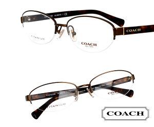COACH コーチ hc5081td-9076 ブラウン 茶 べっ甲 べっこう メタル おしゃれ ロゴ ブランド眼鏡 ブランド 眼鏡 男性 女性 レディース プレゼントに最適 メガネフレーム