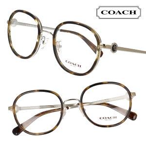 COACH コーチ hc5129 5120 ブラウンデミ ゴールド 眼鏡 メガネ フレーム メンズ レディース 男性 女性 ロゴ 有名ブランド お洒落 シンプル クラシック ギフト プレゼントに最適 送料無料