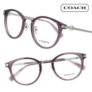 COACH コーチ hc5133d 5568 クリアパープル シルバー 眼鏡 メガネ フレーム メンズ レディース 男性 女性 ロゴ 有名ブランド お洒落 シンプル クラシック ギフト プレゼントに最適 送料無料