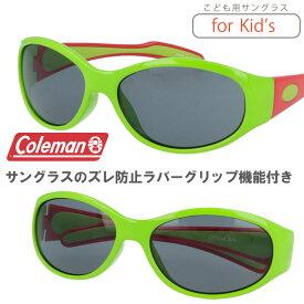 子供用サングラス コールマン CKS03-2 COLEMAN kids サングラス キッズサングラス 小学生 サングラス 中学生 サングラス UVカット メンズ レディース 男女兼用 紫外線カット 子供 こども スポーツサングラス